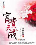 《苍青之剑》小说阅读